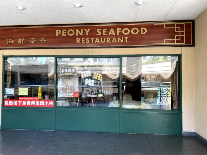 Peony Seafood Restaurant in Oakland Chinatown closed on March 9.